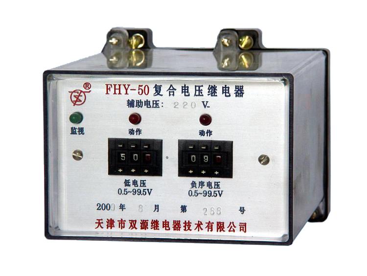 fhy—50复合电压继电器