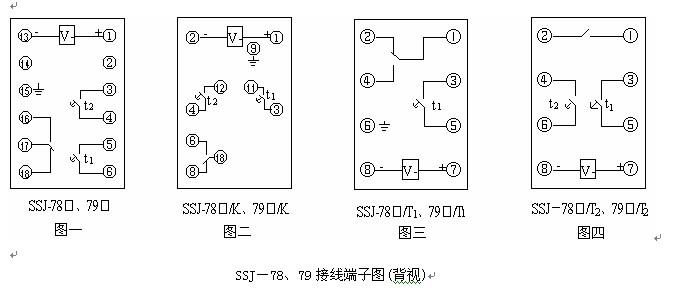 [继电器的外形尺寸及安装尺寸] 凸出插拔式见附图1接线端子图见图一&