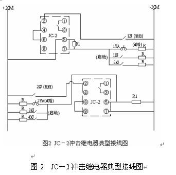 充电电流消失,极化继电器触点保持在动作位置,其返回可以通过按钮或