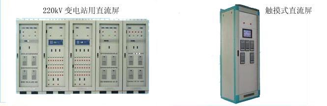概 述: 变电站的直流系统被人们称为变电站的心脏,因为各类断路器分合闸操作和为电网提供控制和保护的二次回路都需要直流系统提供工作电源,随着电力工业的迅速发展,为提高电网的供电质量,使电网安全、经济运行,电力系统的自动化程度也越来越高,从而对电力控制系统的关键设备控制电源的要求非常严格。尤其变电站推行无人值班改造后,对变电站直流系统要求也更高了,不仅要求其精度高、工作可靠,而且应满足自动化管理的要求,具有遥测、遥控、遥信、遥调四遥功能。    用 途: 广泛适用于发电厂、变电站、工矿企业配电室作为